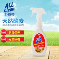 台湾多益得家具皮革亮光保养剂3瓶装