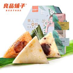 【良品铺子】美人一口粽 (盒粽5种口味共10个)500g端午粽子礼盒