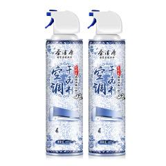圣洁康空调清洗剂家用挂机柜机空调泡沫清洁剂翅片汽车清理液2瓶