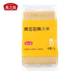 燕之坊 黄金苗黄小米