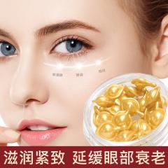 美人符富勒烯蜂毒眼部胶囊缓解细纹淡化黑眼圈