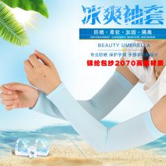 冰袖冰丝防嗮袖套女 夏季户外防紫外线手臂套袖男士开车护臂