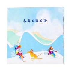 《2022冬奥大版大全》纪念册
