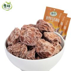 康辉话梅65g*3袋 广式潮汕正宗酸甜味特产独立小包装果干脯肉蜜饯