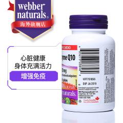 严选好物·Webber Naturals伟博天然辅酶Q10胶囊150mg高含量保护心脏强健心肌60粒