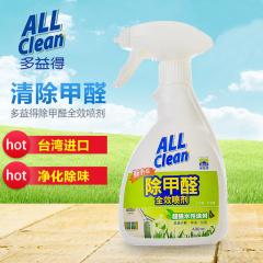 台湾多益得除甲醛喷雾剂400ml*3瓶装
