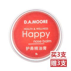 D.A.MOORE护鼻精油膏