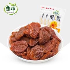 康辉酸杏脯85g*3袋 潮汕特产水晶无核果脯干蜜饯鲜杏小吃休闲零食