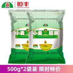 河套牌小麦胚芽500g *2袋装即食高纤维粗粮 粉早餐食用胚芽粉