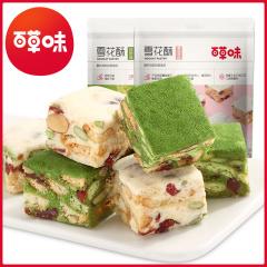 【百草味-雪花酥200g*4包装】 抹茶味/蔓越莓味