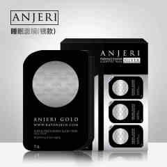 泰国Anjeri(原Ray)补水修复睡眠面膜银款5g*8粒/盒