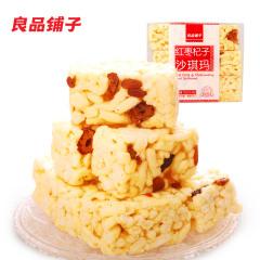 【良品铺子】沙琪玛(黑糖/红枣杞子)270g