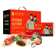 王氏渔港环球海鲜礼盒大礼包398型海鲜礼券礼品卡 企业福利 海鲜礼盒