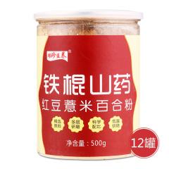 铁棍山药红豆薏米百合粉秒杀组 货号127927