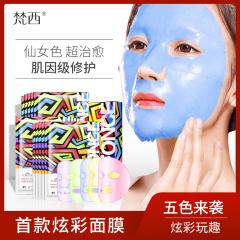 梵西炫彩亲肤修护面膜补水保湿舒缓水润滋养亮肤细致收缩毛孔男女