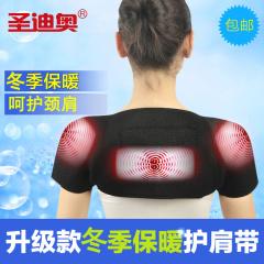 圣迪奥自发热理疗护肩带保暖舒适冬季肩周关节护肩膀男女士老年人
