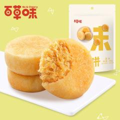 百草味【肉松饼260g*5包】糕点点心休闲食品美食小吃零食