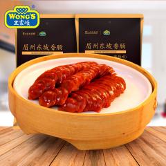 王家渡眉州东坡香肠440g*2袋(咸鲜味麻辣味)