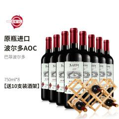 法国原瓶进口巴菲波尔多AOC级干红葡萄酒整箱750ml*8支送酒架