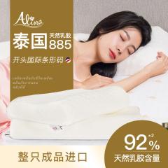 莉娜睡宝(Alina)泰国乳胶枕头原装进口橡胶枕护颈椎枕芯礼盒装枕头 A1 高低颗粒 天然乳胶枕