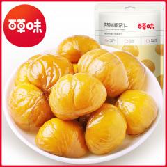 百草味【熟制板栗仁80g*4包】 坚果干果炒货 休闲食品