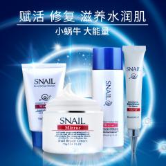 莫洛琪蜗牛修护全套装(洁面+水+霜+眼霜)