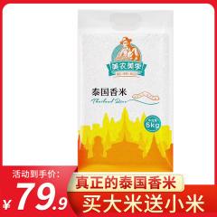 美农美季 原粮进口泰国香米大米10斤长粒香泰国大米炒饭砂锅饭用米 茉莉香5kg