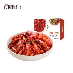 厨厨喵咪至臻十三香小龙虾