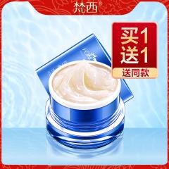 梵西微晶能量水合面霜补水保湿护肤霜学生男女正品