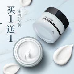 (买一送一)谜草集烟酰胺素颜霜50g