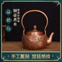 中艺盛嘉孟德仁墨梅紫铜壶礼品养生煮茶壶烧水壶纯手工铜壶