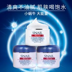 莫洛琪蜗牛修护精华霜3瓶组