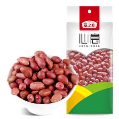 燕之坊心意红皮花生仁355g*2 大粒生花生仁原味去壳红花生米袋装