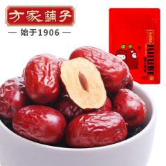 【方家铺子_灰枣】新疆特产枣子 灰枣 红枣一级红枣250g