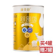 高钙富硒羊奶粉特供组