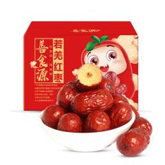 善食源 新疆特产若羌红枣 3斤