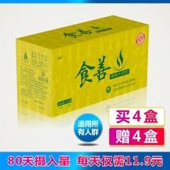 食善卵磷脂 每100g磷脂含量高达97g以上 80天摄入量特供专享8盒装 全营养纯天然卵磷脂颗粒