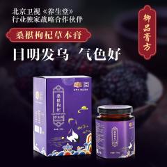 【御品膏方】桑椹枸杞草本膏200克/罐